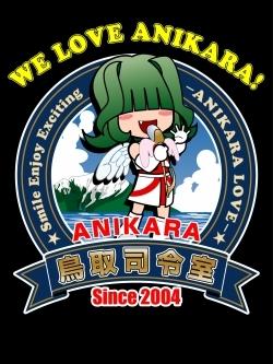アニカラ鳥取司令室