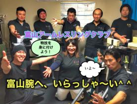 富山でパワーの象徴!アームレスリングをしよう!